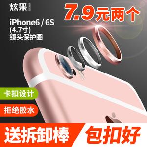 炫果 <span class=H>iPhone</span>6镜头保护圈苹果6s摄像头保护圈镜头<span class=H>iphone</span>6s环<span class=H>配件</span>