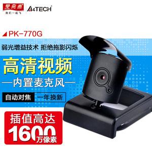 双飞燕摄像头台式机<span class=H>电脑</span>摄像头语音视频拍照摄像头USB笔记本摄像头免驱高清摄像头迷你便携式摄像头PK-770G