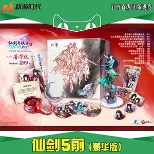 正版仙剑5前传豪华版 仙剑奇侠传五前传 赠店铺礼物