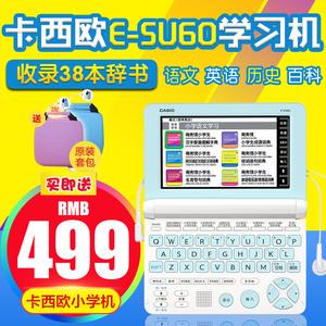 卡西欧小学生电子词典E-SU60文科小英童小学生家教学习机