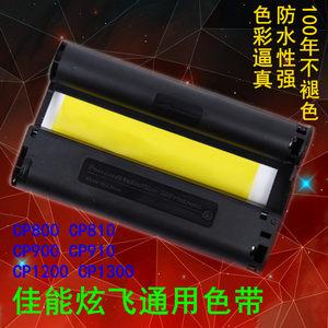 兼容cp900<span class=H>相纸</span>5寸6寸炫飞cp910墨盒<span class=H>佳能</span>cp1200 910 1300色带