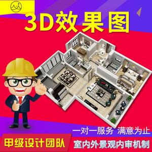 3D效果图制作家装工装室内外3dmax设计景观建筑cad代画建模鸟瞰图