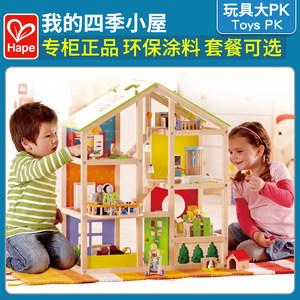 Hape四季小屋娃娃屋宝宝过家家别墅大模型儿童仿真小房子<span class=H>玩具</span>小屋