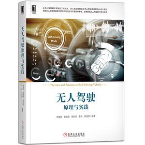 无人驾驶原理与实践 申泽邦  机器学习深度学习等人工智能方法在无人驾驶中的应用书 无人驾驶原理技术框架和开发方法图书籍