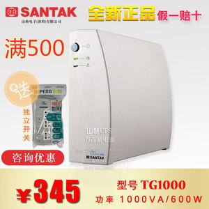 山特 UPS不间断<span class=H>电源</span> TG1000 1000VA 600W山特电池保三年30分钟