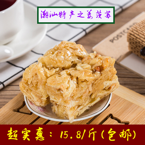 潮汕特产 姜薯酥 沙琪玛小吃零食饼食配茶糕点美食蛋黄酥