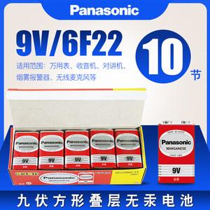 松下碳性9V<span class=H>电池</span>6F22方形方块叠层万用表无线话筒门铃报警器10节