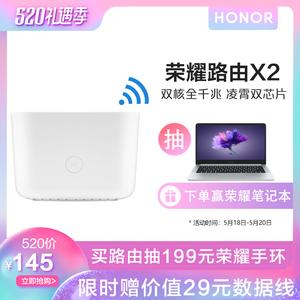 荣耀<span class=H>路由器</span>X2家用穿墙王千兆端口双频智能Wifi无线5G信号增强