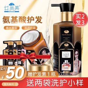 井尚美男女士<span class=H>洗发水</span>氨基酸持久留香去屑止痒修复控油香水洗发乳
