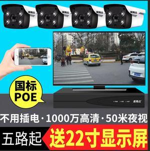 监控器高清套装 家用4路室外设备 商用系统广角夜视网络摄像头poe
