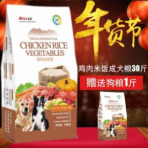 正品艾尔狗粮15kg鸡肉米饭金毛厂家直销古牧成<span class=H>犬</span>主粮30斤包邮