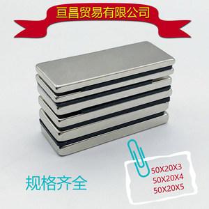 2片包邮促销<span class=H>钕铁硼</span>长方形<span class=H>磁铁</span>50X20X3/4/5mm高强磁强力吸铁石磁钢