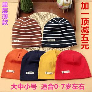 男童宝宝薄款春秋冬季女童纯棉儿童<span class=H>帽子</span>新生儿胎帽婴儿纯色套头帽