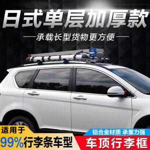 长安欧尚A600 A800长安CX70 X70A 宏光汽车行李架<span class=H>行李框</span>SUV改装