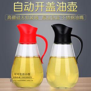 明高M034油壶玻璃防漏厨房不锈钢酱醋油瓶家用自动开盖大号550ML