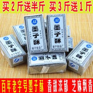 墨子酥安徽安庆特产500g黑芝麻酥糖传统<span class=H>糕点</span>休闲零食小吃包邮