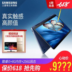 新品  Samsung/三星 星曜Pen pro  13.3英寸金属手提本超轻薄便携<span class=H>笔记本</span><span class=H>电脑</span>触摸屏