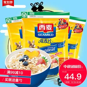 西麦 纯燕麦片1000克x3袋装即食免煮谷物早餐 <span class=H>冲饮</span>无蔗糖燕麦原味