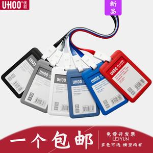 优和证件套卡套带挂绳胸卡工作牌定制工牌厂牌工作证公交门禁胸牌