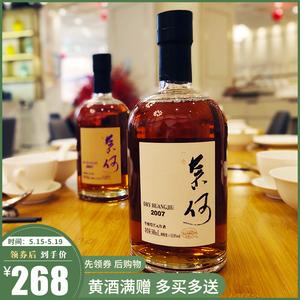 绍兴<span class=H>会稽山</span>一念奈何2007年手工冬酿元红酒<span class=H>黄酒</span>糯米酒瓶装500ml