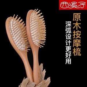 西溪子气囊<span class=H>按摩梳</span>子头部离子梳卷发梳气垫大板梳化妆木梳硅胶美发