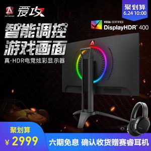 AOC爱攻3代 AG273QCX 27英寸2K曲面144Hz电竞<span class=H>显示器</span>HDR400游戏显示屏24防卡顿撕裂agon外接PS4笔记本32