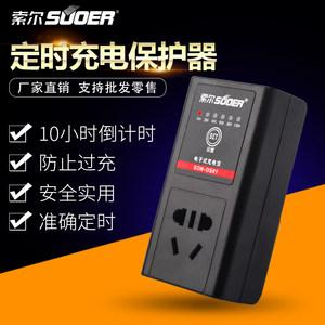 索尔倒计时保护器智能倒计时自动断电电瓶手机开关插座充电定时器