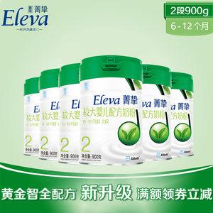 雅培菁挚菁智有机奶粉2段900g*6罐装 6-18个月婴幼儿配方奶粉