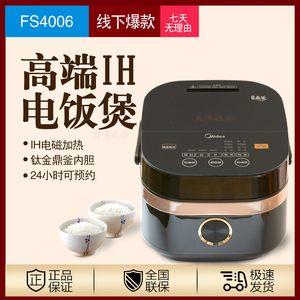 Midea/美的MB-FS4006/MB-FS3006 <span class=H>电饭煲</span>IH智能3L/4L正品2人-6家用