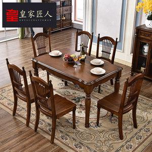 皇家匠人<span class=H>美式</span>餐桌椅组合实木胡桃<span class=H>美式</span>乡村6人户型长方形家用饭桌