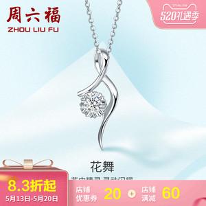 周六福 <span class=H>珠宝</span>18K金钻石吊坠女气质锁骨链项坠 璀璨KGDB041264