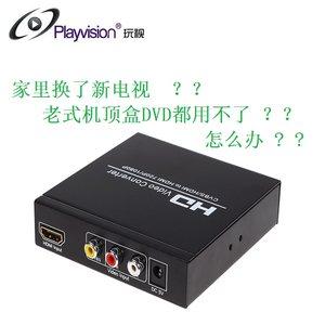 AV+HDMI转HDMI转换器机顶盒录像机接高清电视 音频<span class=H>同轴</span>3.5mm输出