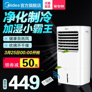 美的<span class=H>空调扇</span>家用冷风扇制冷器机遥控水冷风机移动静音制冷气机小型