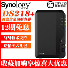 Synology/Qunhui DS218+Home Network Storage Server 2-Disk Personal Nas and Seagate Cool Wolf Hard Disk