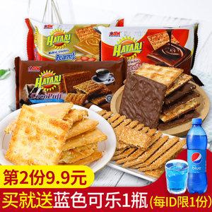 印尼进口哈达利<span class=H>巧克力</span>花生咖啡薄脆<span class=H>饼干</span>*4包 办公室早餐休闲零食