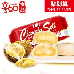 ABD榴莲饼300g零食榴莲酥休闲食品小吃<span class=H>美食</span> 饼干点心榴莲酥包邮