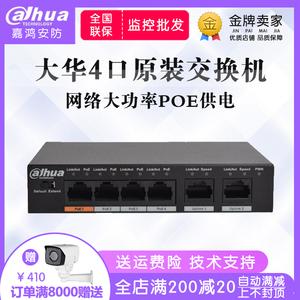 大华 网络摄像机4口大功率POE供电交换机 DH-S1500C-4ET2ET-DPWR