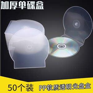 贝壳盒加厚CD盒DVD光盘盒光<span class=H>碟盒</span>半圆盒壳cd光盘壳子cd塑料盒光盘包邮