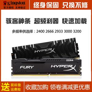 金士顿骇客神条DDR4 8g 2133 2400 2666 2933 3000 3200台式机电脑游戏<span class=H>内存</span>条RGB灯条 双通道全新