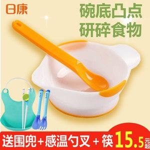 日康宝宝<span class=H>辅食</span>碗婴儿童餐具套装新生幼儿防摔研磨小勺子吃饭零食碗