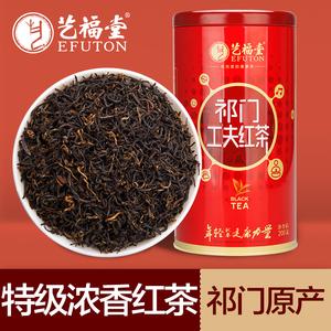 艺福堂 祁门<span class=H>红茶</span>茶叶核心原产特级正宗祁红浓香型工夫<span class=H>红茶</span>200g