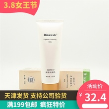 Validation of anti-counterfeiting inquiry of genuine cosmetics in the 120g counter of Kangting RuiNi Weier Natural Bright Face Washing Milk