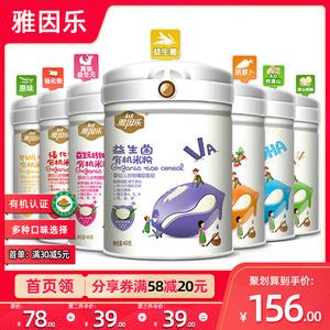 雅因乐有机高铁米粉婴儿辅食益生菌6-36个月宝宝米糊老人营养米粥