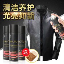 Narcissus leather care solution spray colourless leather jacket, sheep oil black leather clean glazing decontamination maintenance