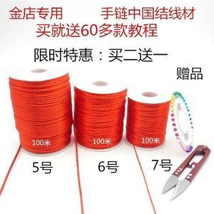 促销diy手链绳子手工编织红绳<span class=H>项链</span>绳自制饰品编制线绳编红线的绳