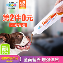 New favorite Kang dog nutrition cream Teddy comprehensive nutrition pet dog cat conditioning gastrointestinal cat dog health products