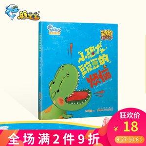 【有声视频】小<span class=H>恐龙</span>豌豆的烦恼情商培养系列早教精装绘本0-6岁