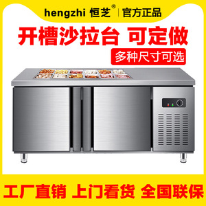 恒芝开槽保鲜沙拉台商用工作台奶茶展示凉菜冰箱冷藏冷冻点菜冰柜