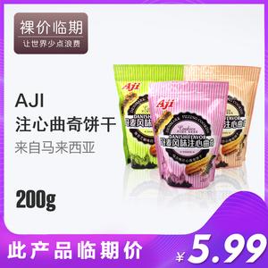 【临期价】马来西亚进口aji注心曲奇<span class=H>饼干</span>200g综合口味花生芝麻味