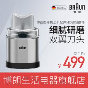 Braun 德国<span class=H>博朗</span>MQ60研磨杯手持式搅拌机配件